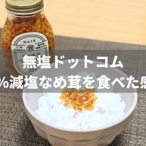 塩ぬき屋の65%減塩なめ茸を食べた感想【無塩ドットコム】
