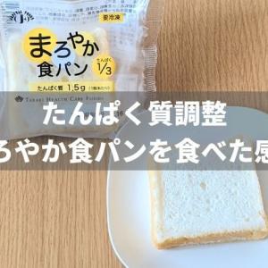 たんぱく質調整まろやか食パンを食べた感想【パンメーカーが作った低たんぱくパン】