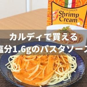カルディで買える塩分1.5gのエビクリームパスタ【減塩パスタ】