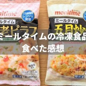 ミールタイムの冷凍食品を食べた感想【塩分・たんぱく質調整】