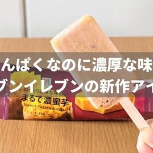 低たんぱくなのに濃蜜な味わい!セブンイレブンの新作アイスを紹介