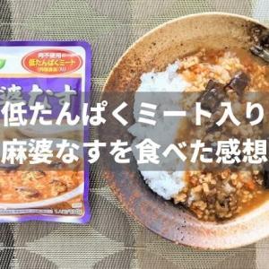 低たんぱくミート入り麻婆なすを食べた感想【たんぱく質制限食】