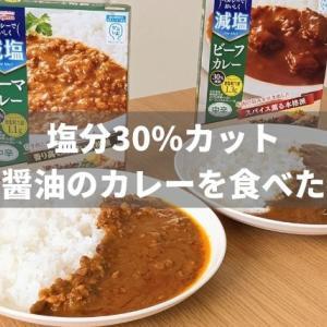 【塩分30%カット】宮島醤油の減塩カレー(ビーフ/キーマ)を食べた感想