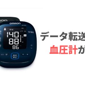 腎臓病患者の私がオススメする血圧計【自動データ転送】