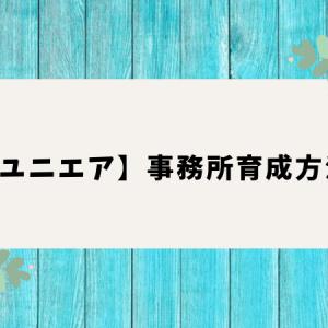 【ユニエア】事務所育成方法