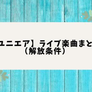 【ユニエア】ライブ楽曲まとめ(解放条件)