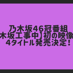 乃木坂46冠番組【乃木坂工事中】初の映像商品4タイトル発売決定!