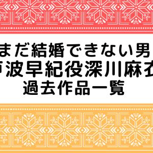 【まだ結婚できない男】の戸波早紀役、深川麻衣の過去作品一覧