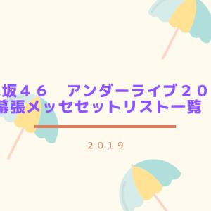 乃木坂46 アンダーライブ2019幕張メッセ初日セットリスト一覧