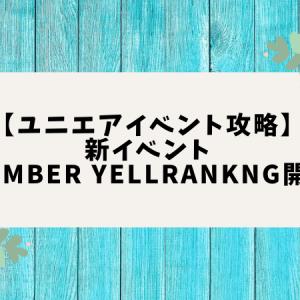 【ユニエアイベント攻略】新イベント:MEMBER YELL RANKNG開催