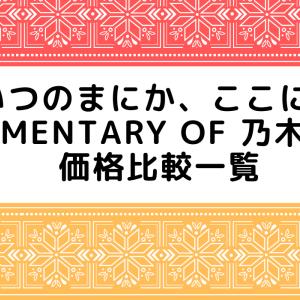 【いつのまにか、ここにいる Documentary of 乃木坂46】価格比較一覧