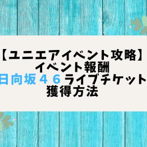 【ユニエアイベント攻略】イベント報酬(日向坂46ライブ招待チケット)獲得方法