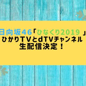 日向坂46「ひなくり2019 」ひかりTVとdTVチャンネルで生配信決定!