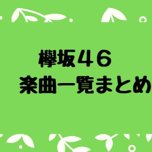 欅坂46 楽曲一覧まとめ