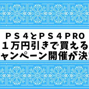 【期間限定】PS4が1万円安く買えるキャンペーン開催!