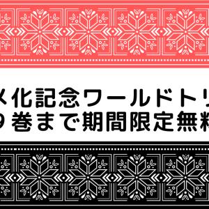 ワールドトリガー9巻まで期間限定無料【1月6日まで】