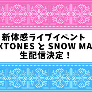 新体感ライブイベント にSixTONES と Snow Man の生配信決定!