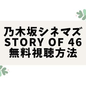 乃木坂シネマズ~STORY of 46~無料視聴方法