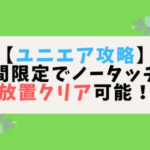 【ユニエア攻略】期間限定でノータッチで放置クリア可能!