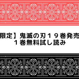 【期間限定】鬼滅の刃19巻発売記念!1巻無料試し読み【2月18日まで】