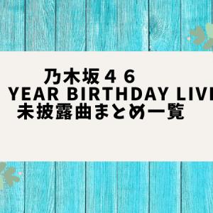 乃木坂46 8th YEAR BIRTHDAY LIVE 未披露曲まとめ一覧