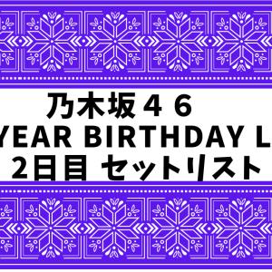 乃木坂46 8th YEAR BIRTHDAY LIVE 2日目 セットリスト