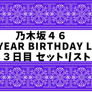 乃木坂46 8th YEAR BIRTHDAY LIVE 3日目 セットリスト