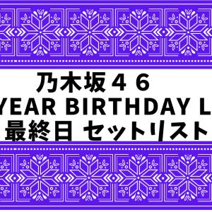 乃木坂46 8th YEAR BIRTHDAY LIVE 最終日 セットリスト
