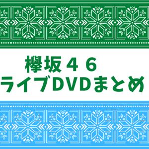 欅坂46 ライブDVDまとめ