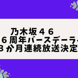 乃木坂46 1~6周年バースデーライブ3か月連続放送決定