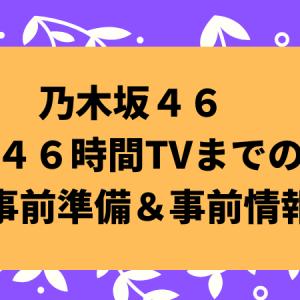 乃木坂46 46時間TVまでの事前準備&事前情報