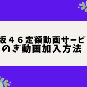 乃木坂46 定額動画サービス のぎ動画の加入方法【事前登録受付中】