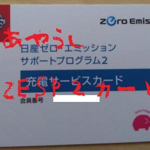 日産自動車の充電カードプラン「ZESP2」が無くなる??噂をまとめてみました。