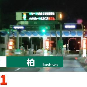 九州一周EV旅#1 念願の九州車中泊の旅へ出発!