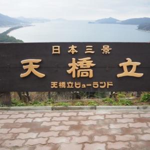 日本神話の地 天の浮橋 四国一周EV旅#13