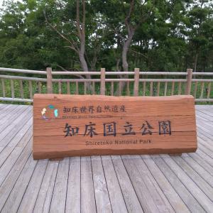 北海道EV車中泊の旅 五日目 釧路〜知床 クマークマークマー