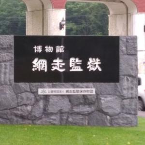北海道EV車中泊の旅 六日目 網走〜紋別日の出岬 自分、不器用ですから