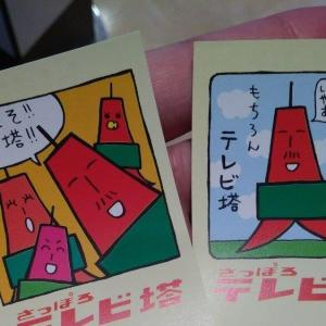 北海道EV車中泊の旅 九日目 美瑛青い池~札幌 青+池+林檎