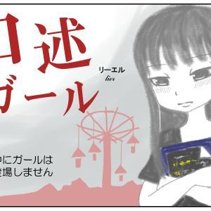 予備試験 口述ガール 第1話 ~準備編~