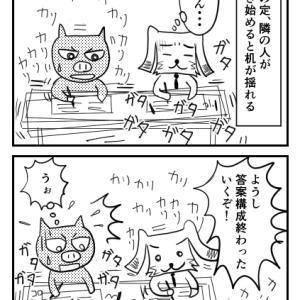 予備論文 東京会場 五反田TOCの机と椅子は・・・