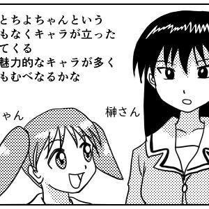 お気に入りのゴロ合わせ&全三話のマンガの感想(後編)