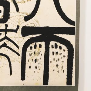 London craft week 陶器 (Jui-Fang Hsueh)書道(Feng-Zu Lin) @Noho Studio