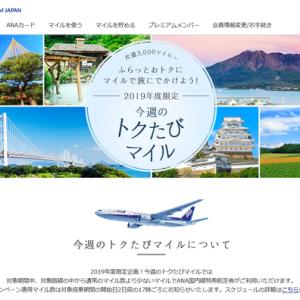 【宮崎】47都道府県コンプリートまであと2県 偶然ANAキャンペーンに乗っかった