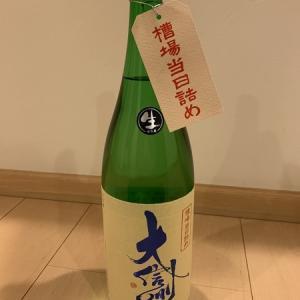 長野県松本市 大信州酒造【大信州】