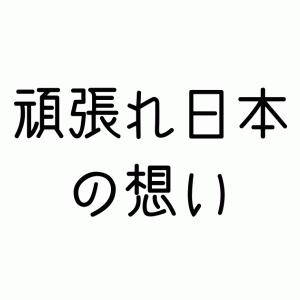 頑張れ日本の想い