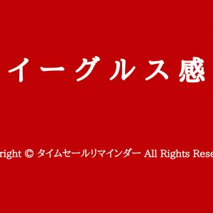 [2019年最新版] #楽天イーグルス感謝祭 10月23日(水)20:00~29日(火)1:59開催!おすすめの攻略方法を徹底解説!