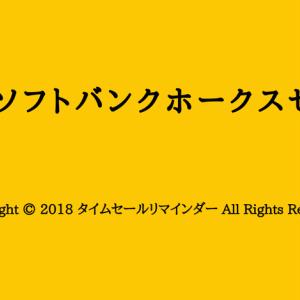 [2019年最新版]Yahoo!ショッピングの福岡ソフトバンクホークスセール9月2日(月)12:00~11月5日(火)23:59開催!おすすめ商品・PayPay・ポイントキャンペーンを解説!