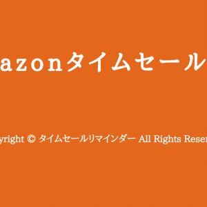 [2019年最新版] #Amazonタイムセール祭り 11月2日(土)9:00~11月4日(月)23:59開催!おすすめ商品やポイントアップキャンペーンを解説!