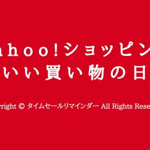 [2019年最新版]Yahoo!ショッピング #いい買い物の日 11月5日(火)0:00~11月11日(月)23:59開催!おすすめの攻略方法を徹底解説!