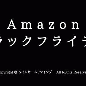 [2019年最新版] #Amazonブラックフライデー 11月22日(金)9:00~11月24日(日)23:59開催!おすすめ商品やポイントアップキャンペーンを解説!